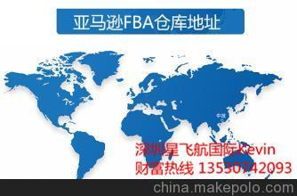 供应浙江桐乡FBA空运到美国亚马逊仓库可以清关的物流货代公司