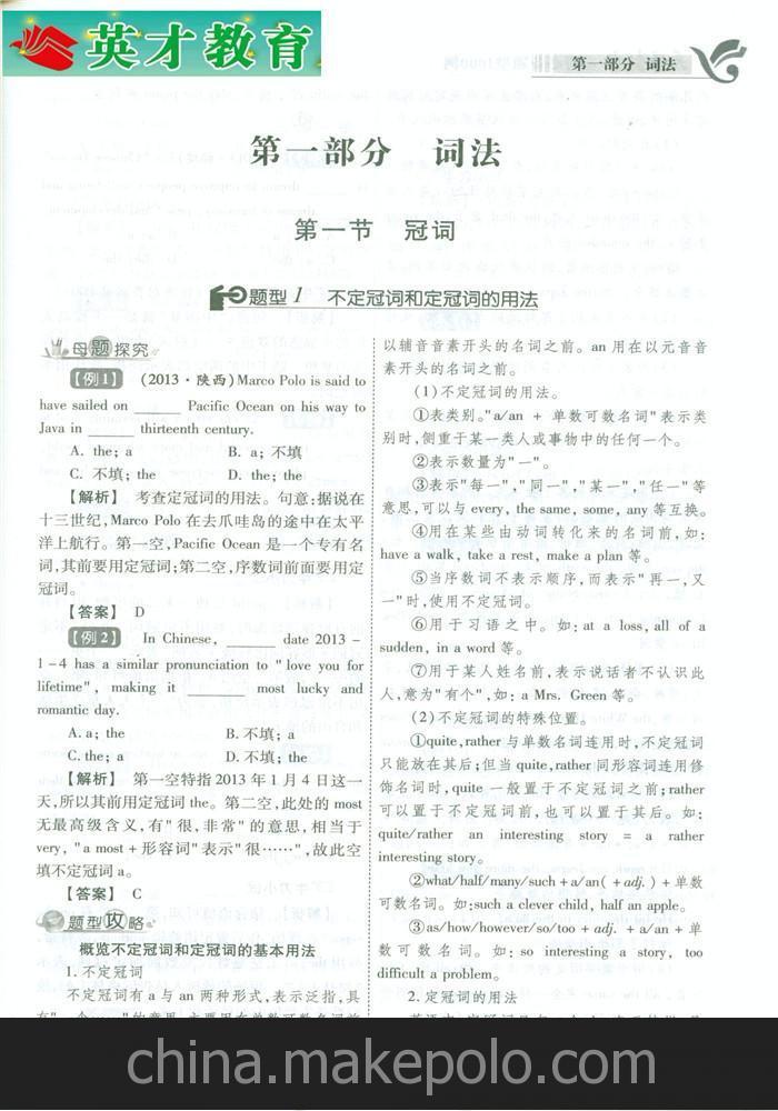 试题调研题型1000例 英语高中英语 高考必备 天星教育 2014最新版