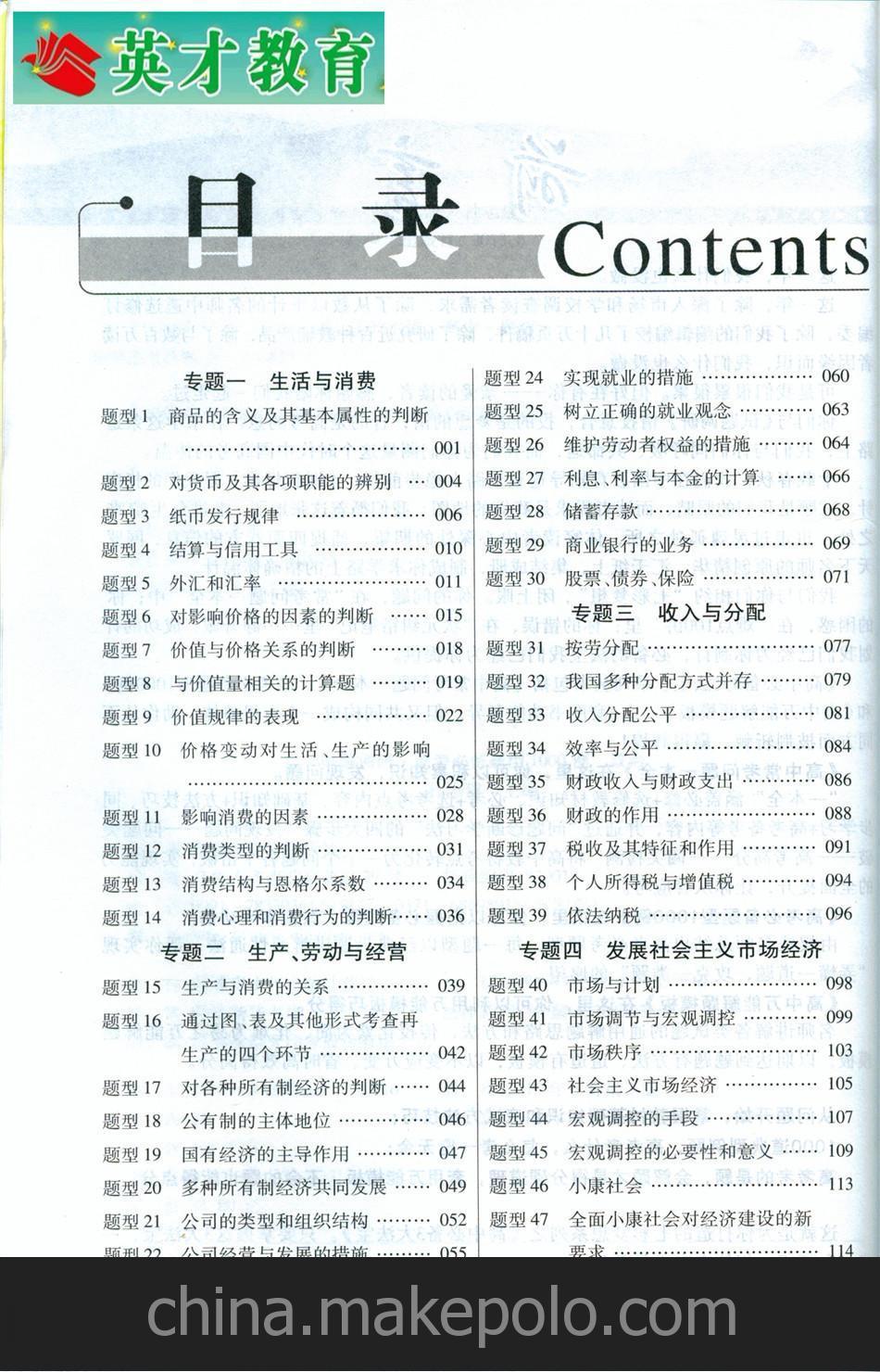 试题调研题型1000例 政治高中政治 高考必备 天星教育 2014最新版