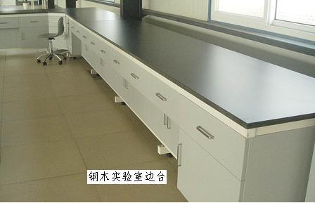 钢木实验边台