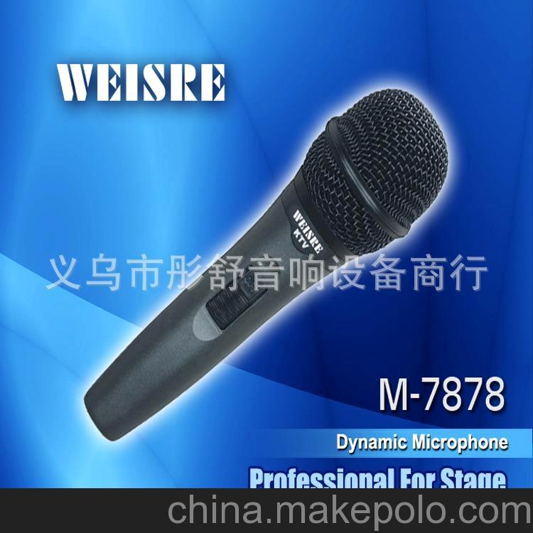 批发供应 有线麦克风M-7878 专业音响录音设备生产厂家