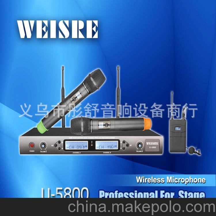 厂家供应 U-5800 uHF无线麦克风 专业音响录音设备 质量保证
