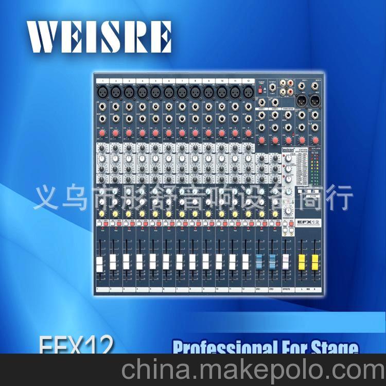 批发供应 高品质12路调音台EFX12 专业设计生产音响录音设备