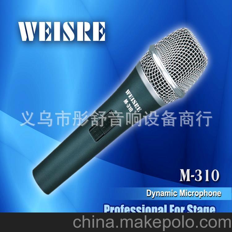 专业生产供应音响录音设备 有线麦克风 恩平麦克风厂家直销 M-310