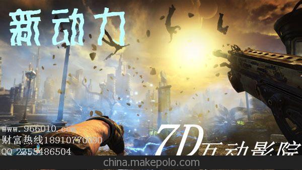 5d电影设备 7d电影放映设备-效果逼真、互动震撼 SM