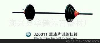 厂家直销 运动体育用品 举重用品系列 黑漆片训练杠铃