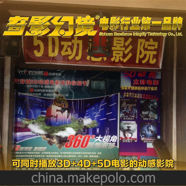 汝南县电影放映设备 5D电影设备厂家免费加盟