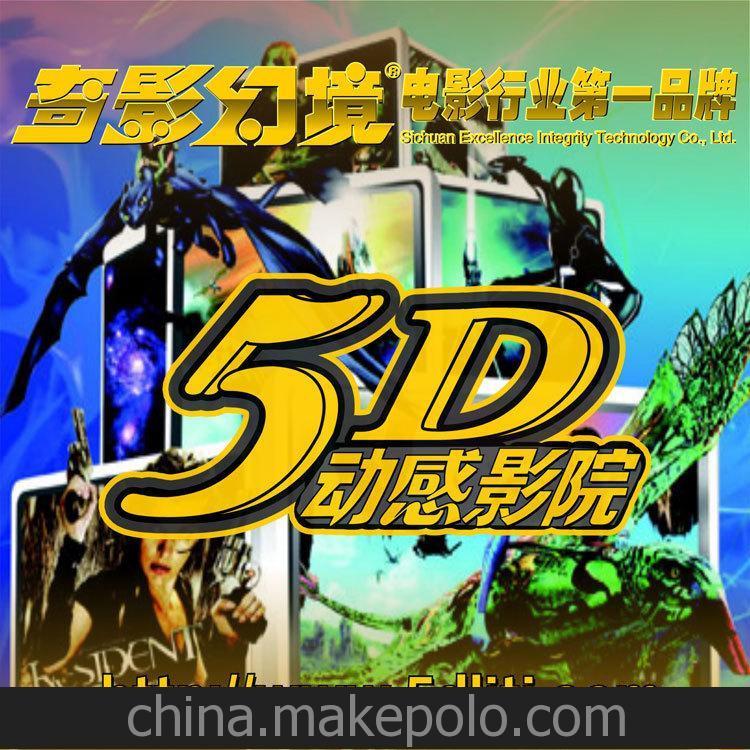 彭泽县动感电影设备5d电影设备 5D动感影院 5d电影放映设备热销