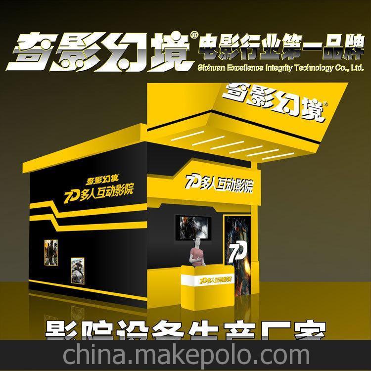 云南省7d游戏影院设备 奇影幻境全套电影放映设备厂家直销