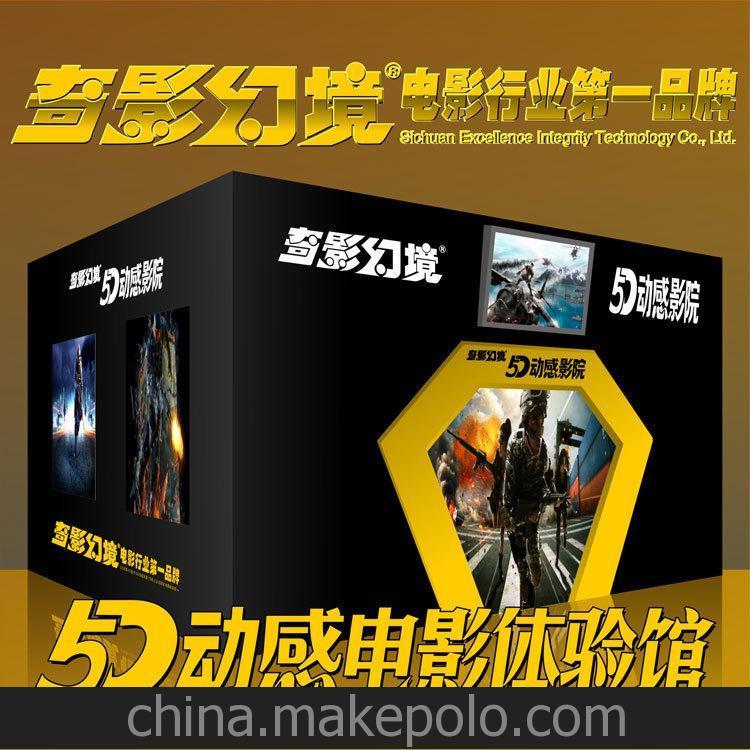 冠县5D动感电影设备 5D动感影院 5d电影放映设备热销