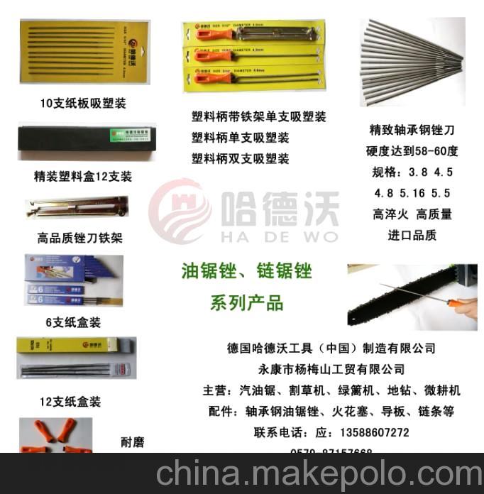 厂家直销 链锯锉 油锯锉 园林机械配件 轴承钢 进口品质