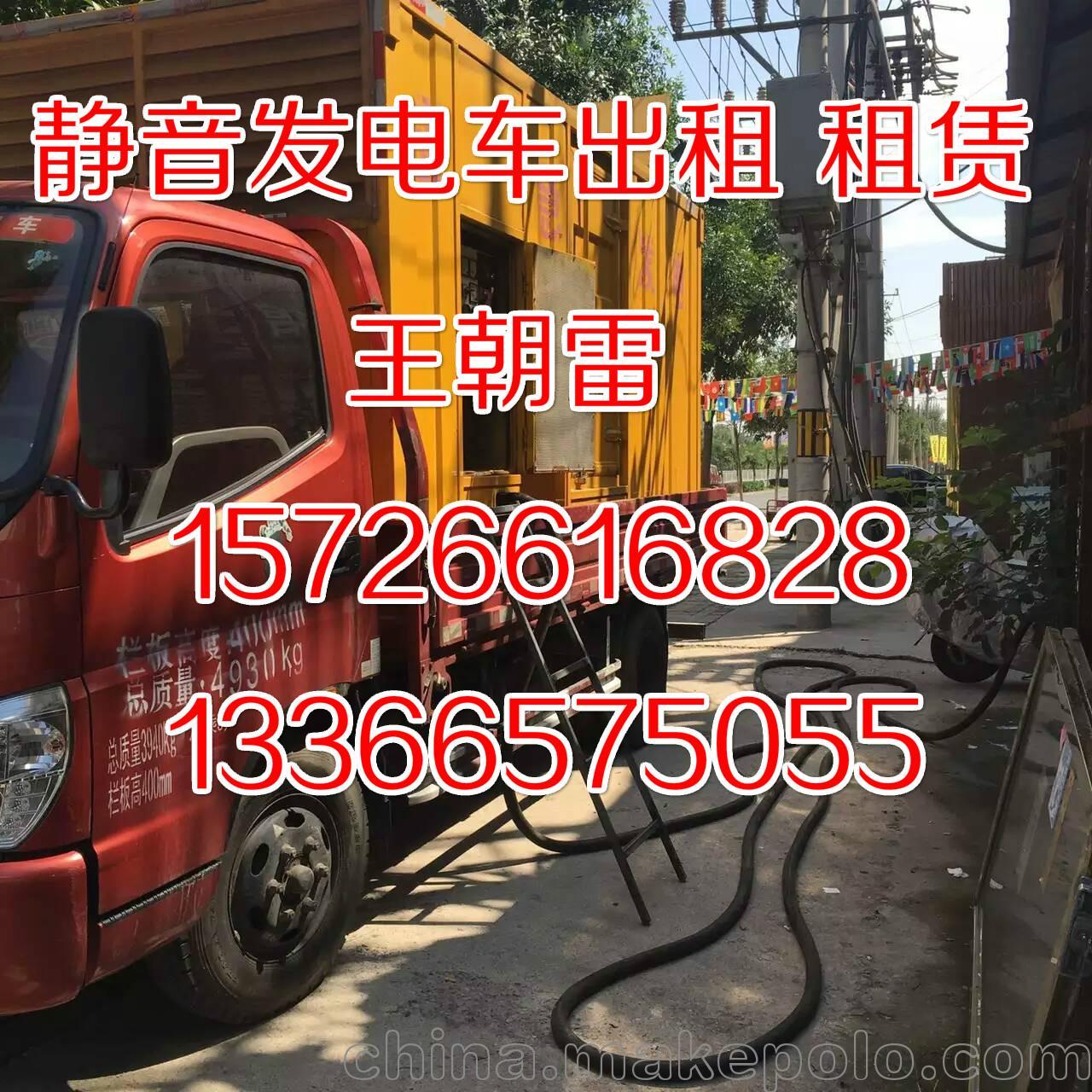 河北出租发电机、、河北新能源机械设备租赁公司