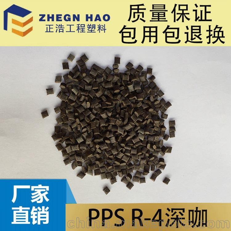 透本色PPS颗粒小家电配件PPS塑料