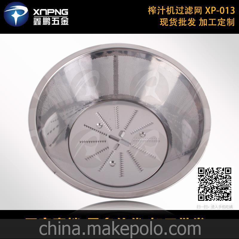 鑫鹏XAPNG 厂家出售榨汁机虑网 小家电配件滤网批发定做 XP-013