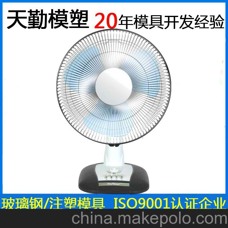 精密注塑家用小电器家用电风扇排风扇外壳小家电配件外壳模具1