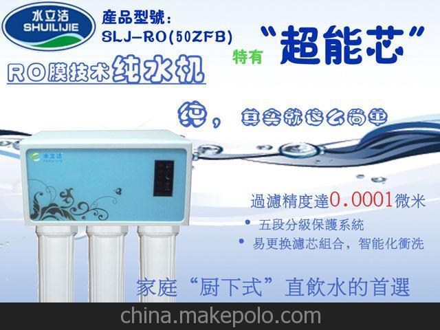卫浴柜家用纯水机 橱柜家用净水机 直饮机 超滤净水器 招小家电商