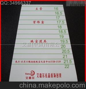 首饰保养鉴定用品-首饰工具-手寸圈—玉镯专用尺-手镯尺