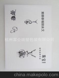 定制首饰保养手册 产品合格证