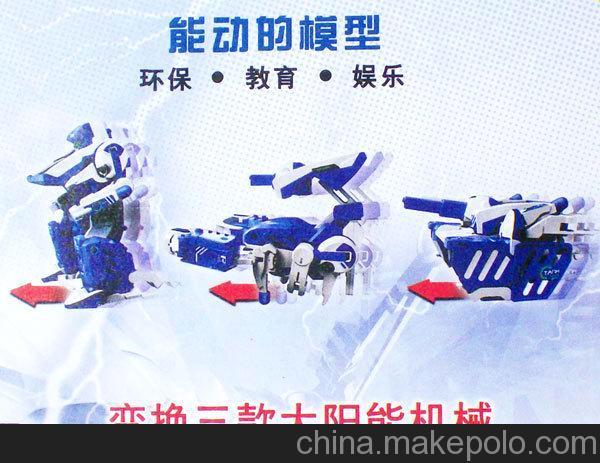 儿童益智玩具拆装玩具批发混批创意太阳能玩具机器人3合1 270g
