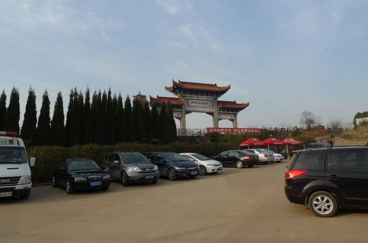 三千世界-睡虎山陵园