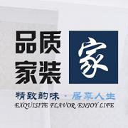 潜江市相宜装坊装饰工程有限公司