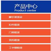 武汉市华翔建筑材料租赁站