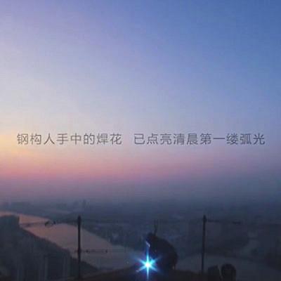 弼麒商贸-中建钢构宣传片
