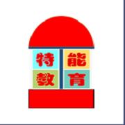 武汉特能教育服务有限公司