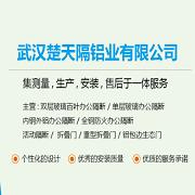 武汉楚天隔铝业有限公司