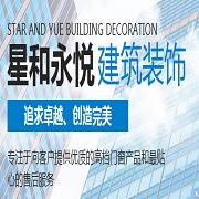 武汉星和永悦建筑装饰工程有限公司