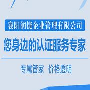 襄阳迅捷润达企业管理有限公司