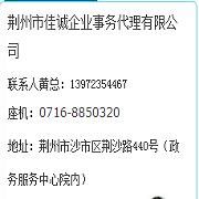 荆州市佳诚企业事务代理有限公司
