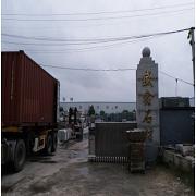 麻城圣鑫石业有限公司
