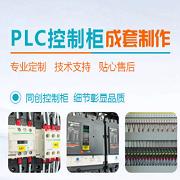 襄阳同创成套电器有限公司