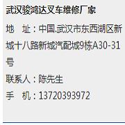 武汉骏鸿达机械设备有限公司