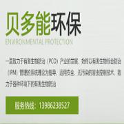 武汉贝多能环保科技有限公司