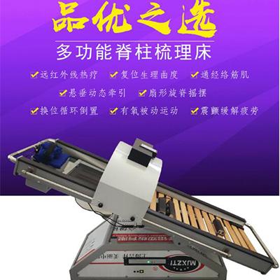 智驭机电设备-脊柱梳理床