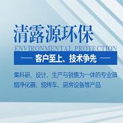 武汉清露源环保科技有限公司