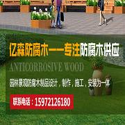武汉亿之森园林工程有限公司