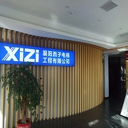襄阳西子电梯工程有限公司