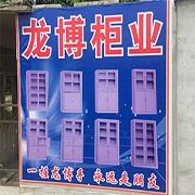 襄阳市龙博办公机具有限公司