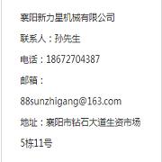 襄阳新力星机械有限公司