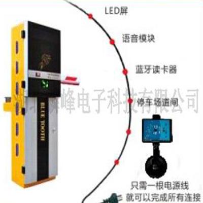 麟峰电子-远距离蓝牙道闸一体系统