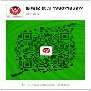 武汉山川环艺景观工程设计有限公司