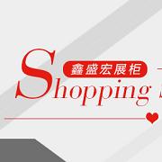 武汉鑫盛宏展柜有限公司