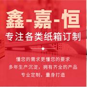 武汉鑫嘉恒纸箱包装有限公司