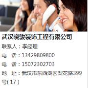 武汉晓骏装饰工程有限公司