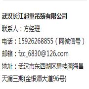 武汉长江起重吊装有限公司