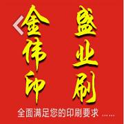 武汉金盛伟印刷有限公司
