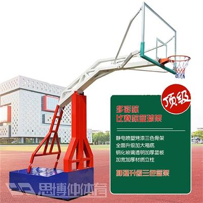 欣肆博体育—三色仿液压篮球架